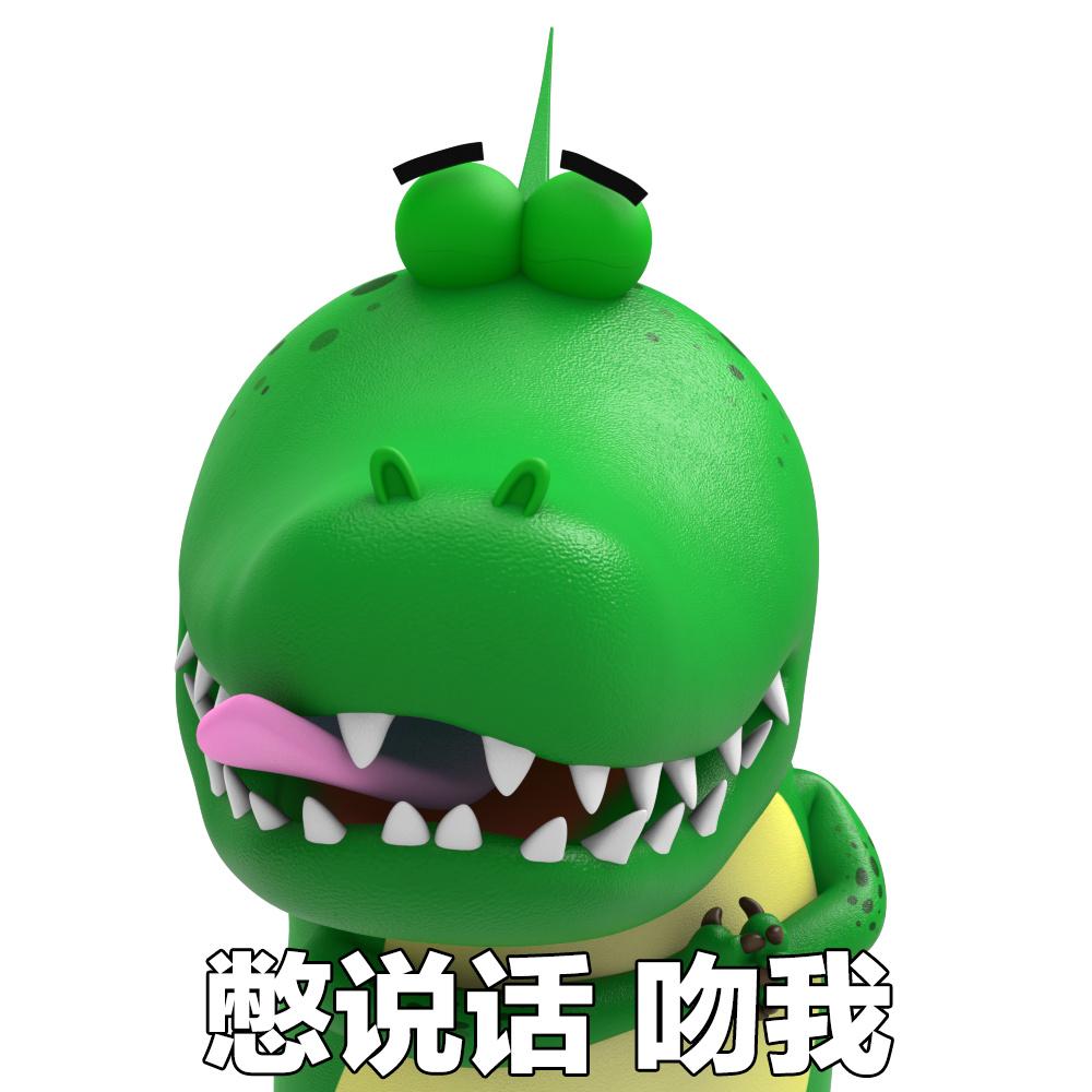 憋说话  吻我表情_鳄鱼阿洛 - 斗图大会 - 真正的斗图网站 - dou.yuanmazg.com